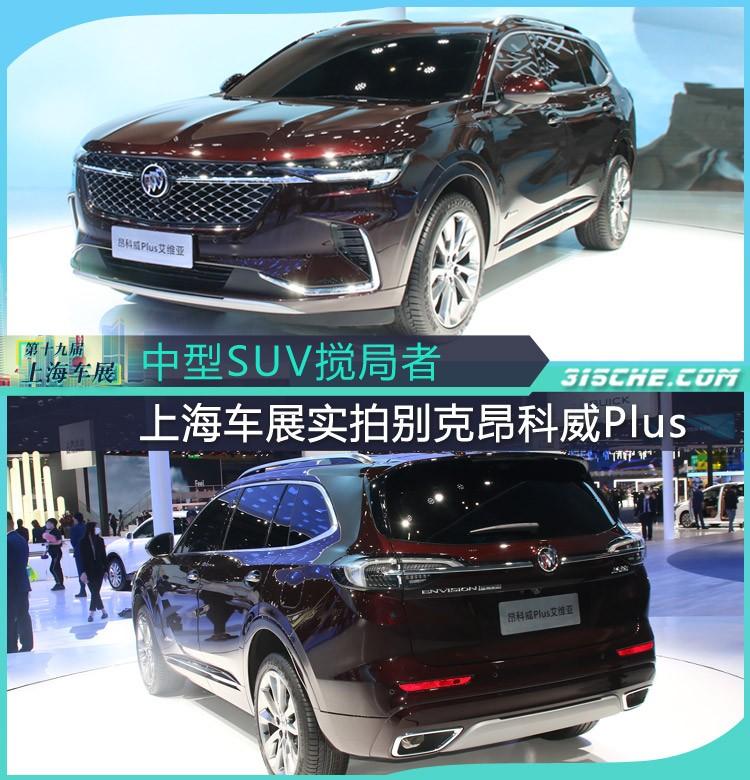 中型SUV搅局者 上海车展实拍昂科威Plus
