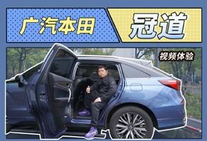刷新标杆新形象&nbsp视频体验广汽本田冠道
