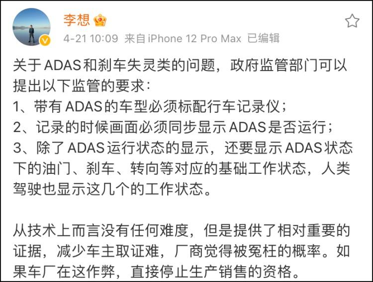 李想:建议对ADAS类问题提出监管要求