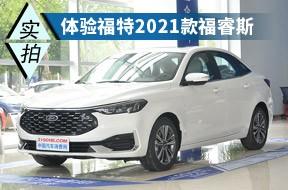 从里到外都是新的 实拍福特2021款福睿斯