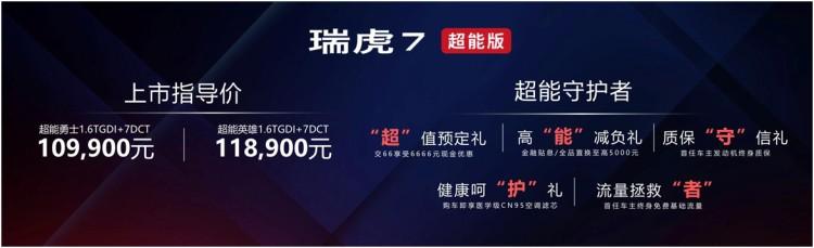 外观/配置全面升级 奇瑞瑞虎7超能版10.99万起售