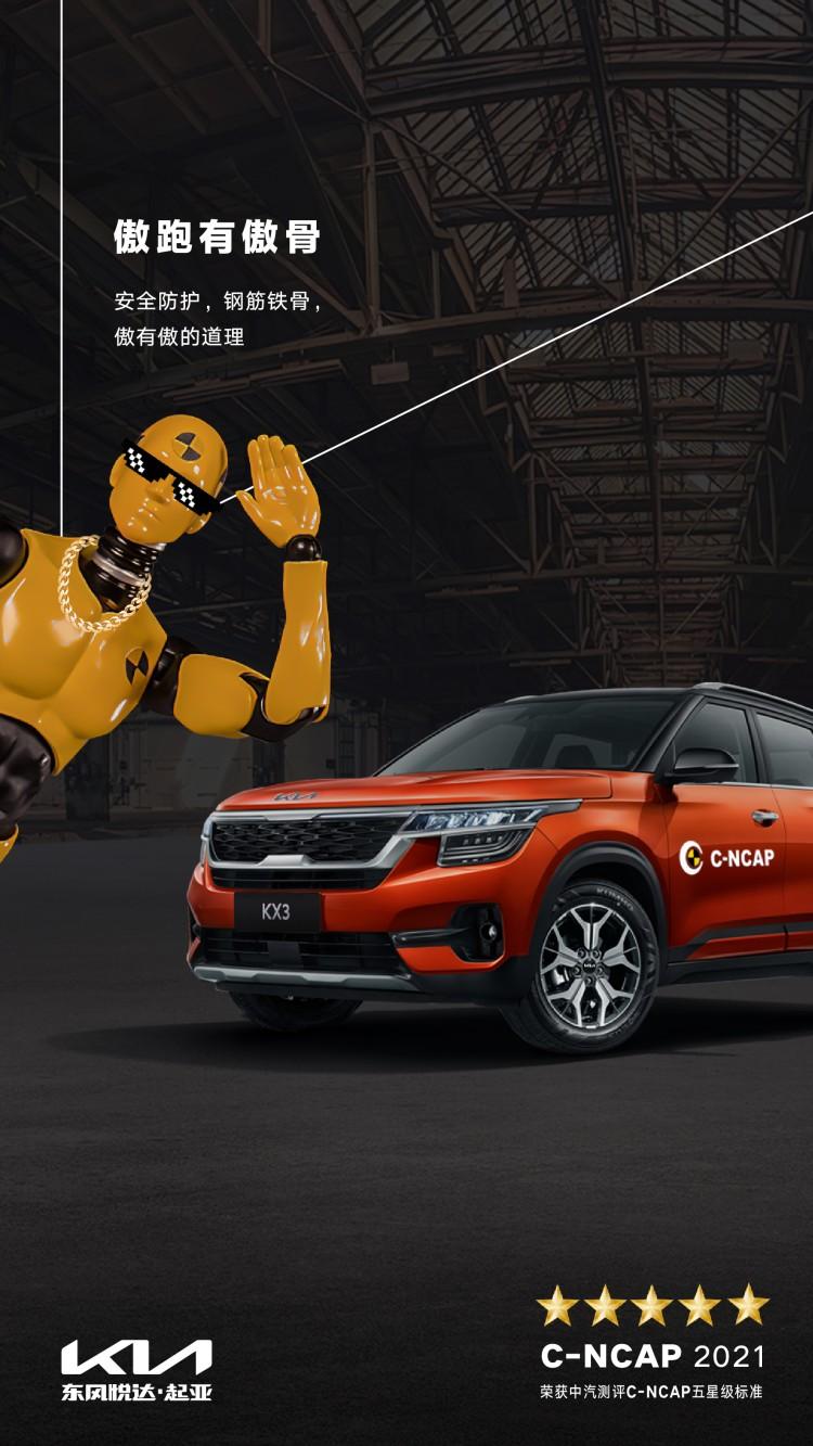 """东风悦达起亚""""IN核SUV""""傲跑在C-NCAP碰撞测试中斩获""""五星""""佳绩"""