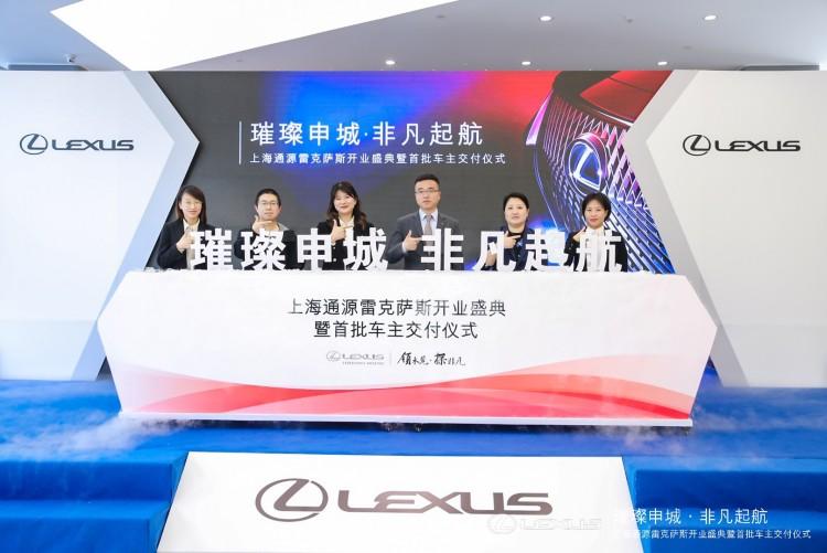 申城雷克萨斯再添新成员 上海通源店正式开业