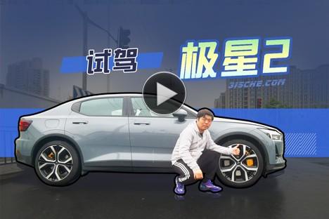 跨时代电动性能车 试驾极星2