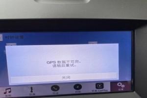 APIM质量问题导致GPS不可用,指南针不可用