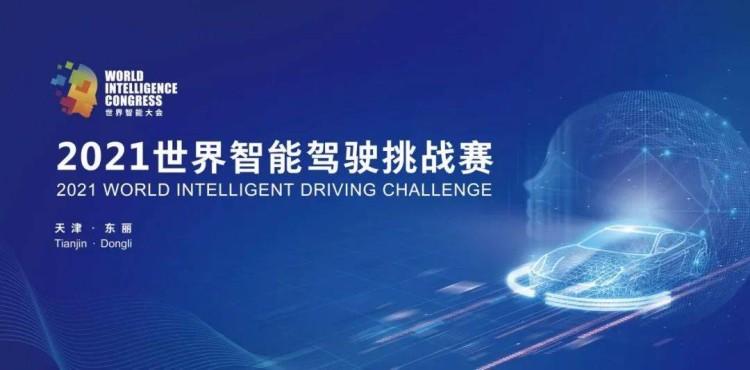 2021世界智能駕駛挑戰賽準備就緒  東風風行即將參賽