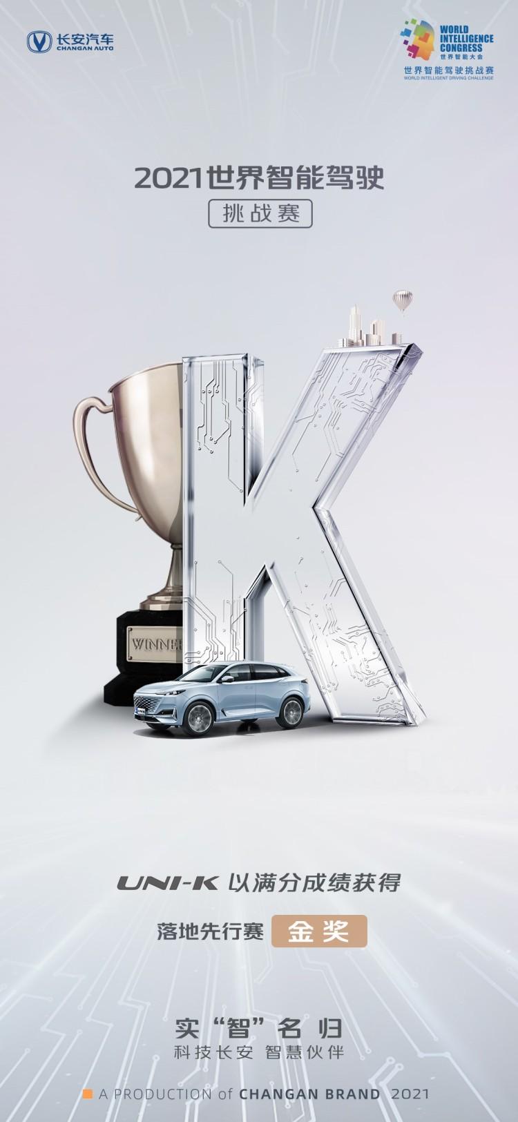 滿分!長安UNI-K奪得2021世界智能駕駛挑戰賽金獎