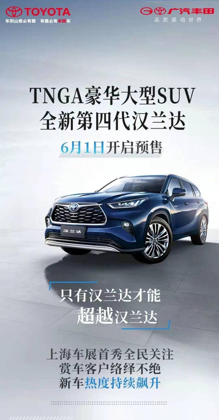 三胎家庭必看 广汽丰田汉兰达预售28万起