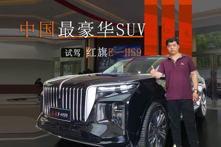 中國最豪華SUV 體驗紅旗E-HS9