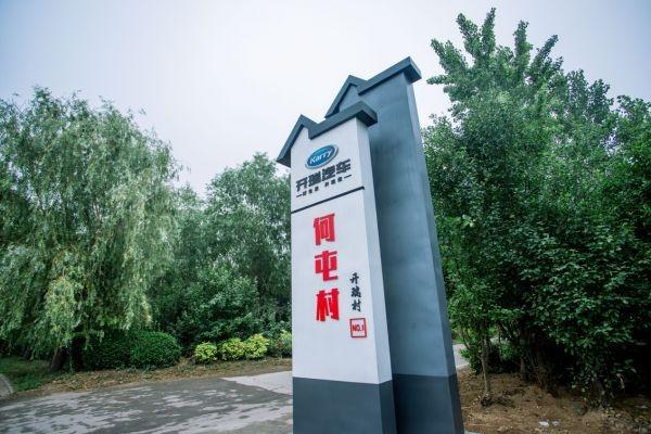 """助力鄉村振興 全國首個""""開瑞村""""正式揭牌"""