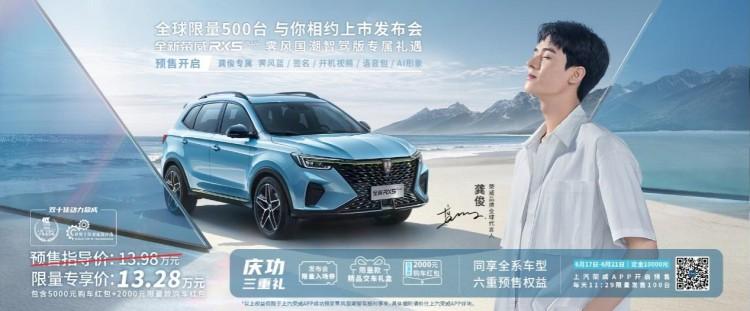 带明星签名 荣威RX5 PLUS限定版预售13.98万