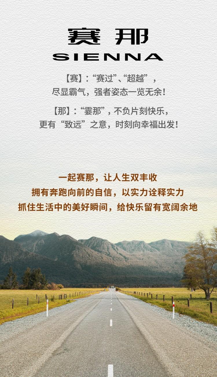 """中文名""""赛那"""" 广汽丰田SIENNA确认下半年上市"""
