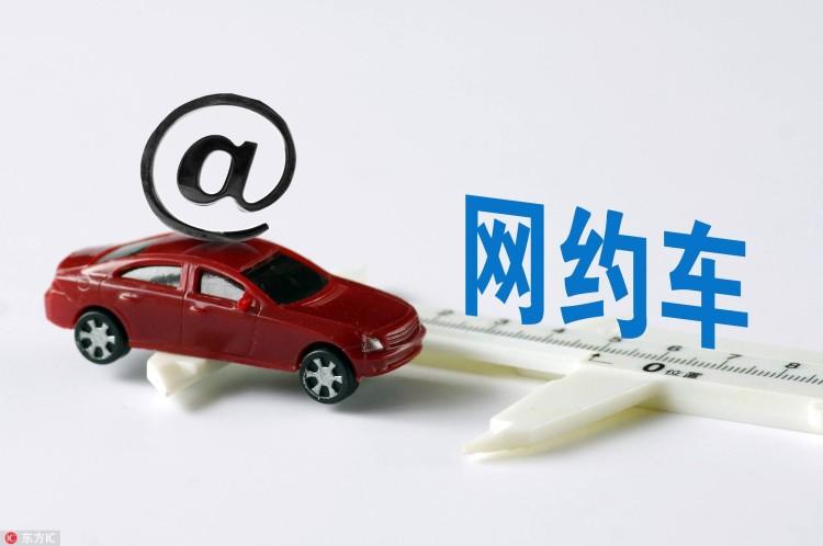 共有234家网约车平台取得网经营许可