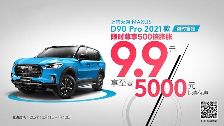 """全方位智""""野""""升级,上汽大通MAXUS D90 Pro 2021款开启盲订"""
