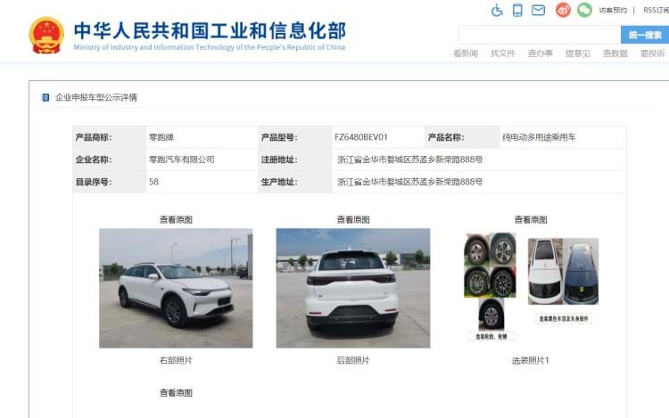 零跑新款T03、全新C11上公告,将在金华工厂投产