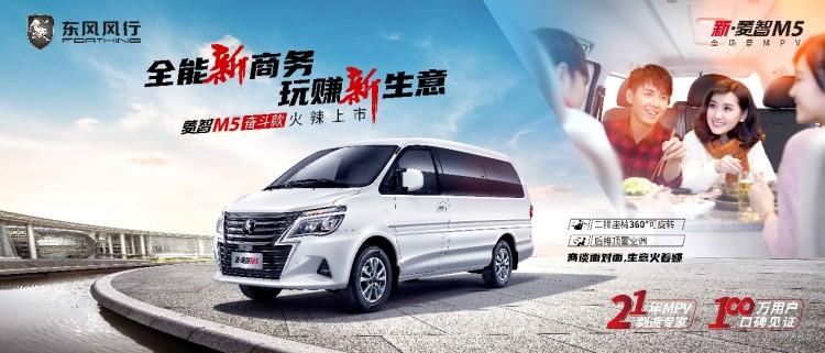 售5.99万起/更换新车标 新款菱智M5上市