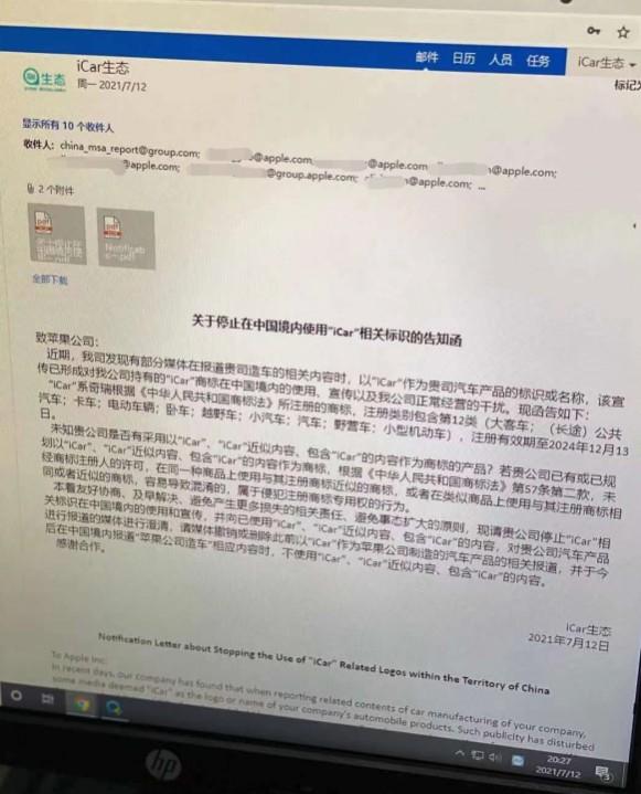 在中国,iCar不是苹果的,而是它的!
