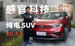 感官科技纯电SUV 试驾上汽大众ID.4 X