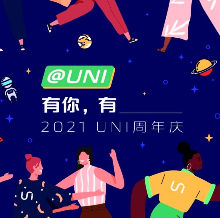 直播丨2021 UNI周年庆