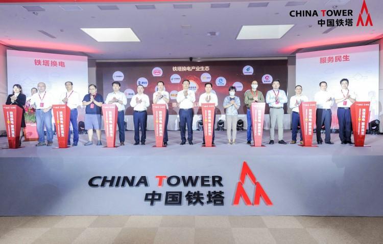 中国铁塔能源与比亚迪、华为等签署合作