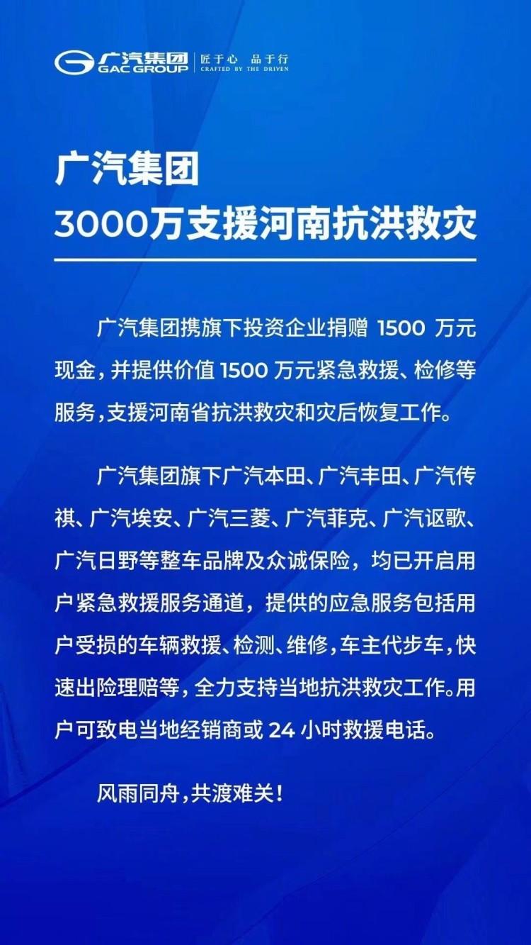 价值3000万 广汽集团支援河南抗洪救灾