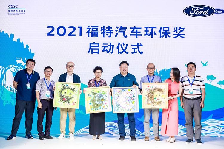 """推动环保公益可持续发展,共创更美好的世界 2021""""福特汽车环保奖""""全面启动"""