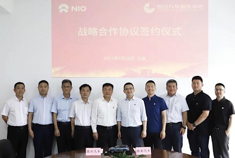 蔚来与国兴汽车签署战略合作协议 为央企购车服务合作