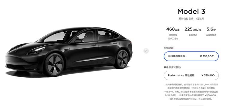 """降1.5万!特斯拉Model 3再次举起价格""""屠刀"""""""