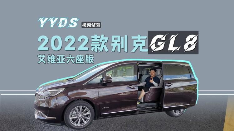 YYDS 试驾2022款别克GL8艾维亚六座版