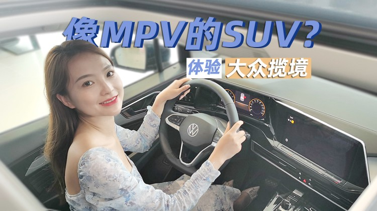 像MPV的SUV,軟妹子體驗大眾攬境