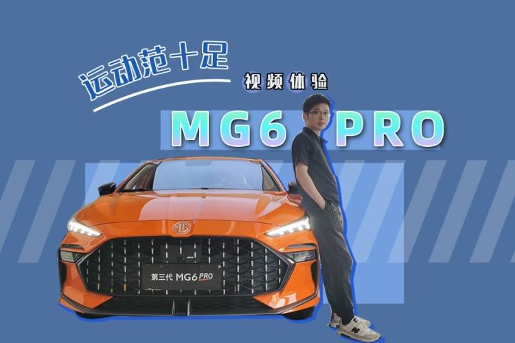 运动范十足 视频体验MG6 PRO
