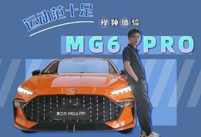 运动范十足&nbsp视频体验MG6&nbspPRO