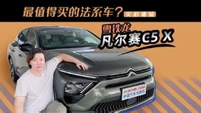 最值得买的法系车?视频体验雪铁龙凡尔赛C5 X