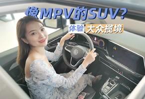 像MPV的SUV,软妹子体验大众揽境