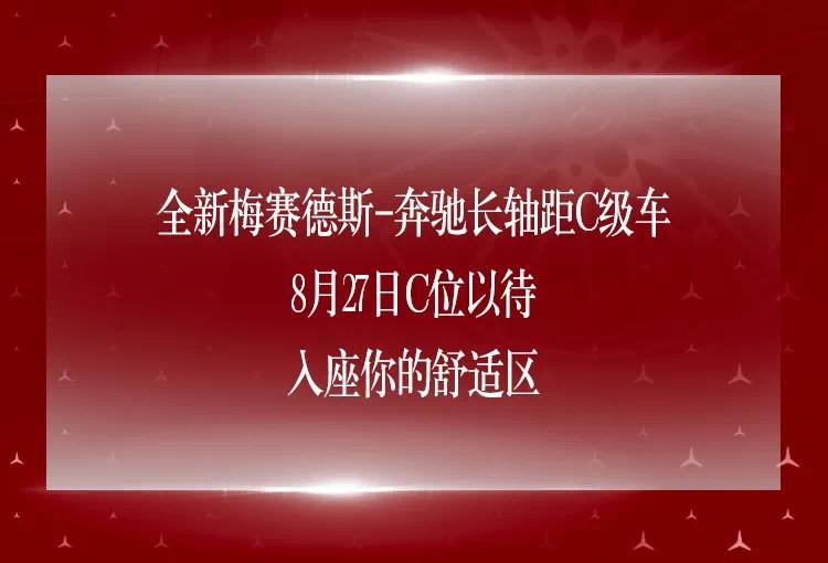立标版中国专供 全新奔驰C级将8月27日上市