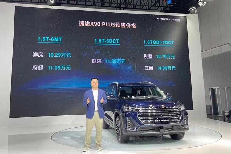2021成都车展:捷途X90 PLUS预售10.29万起