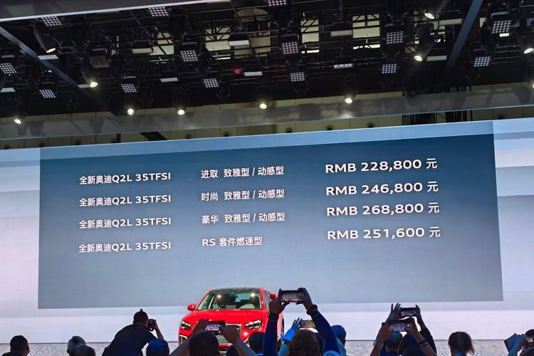 2021成都车展:新款奥迪Q2L售22.88万起