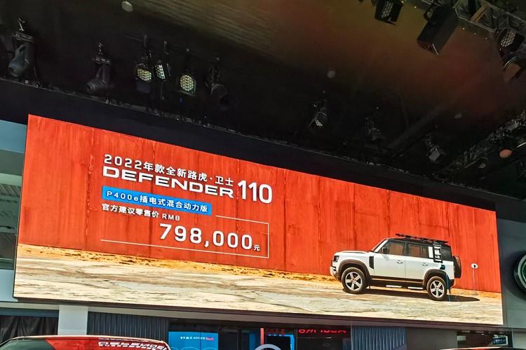 2021成都车展:路虎卫士110 P400e售79.8万元