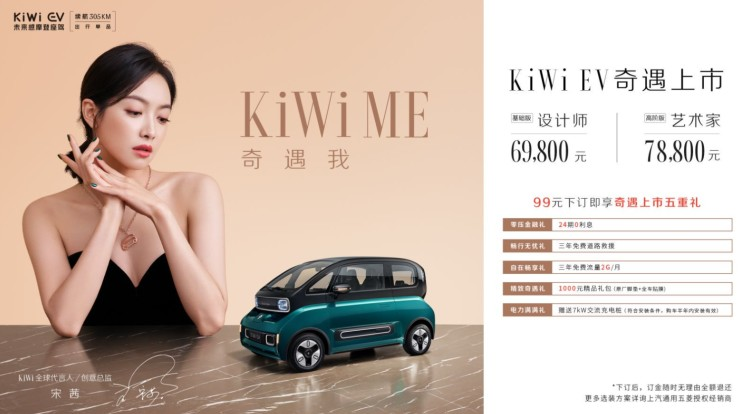 年轻人的专属奇遇 KiWi EV售6.98-7.88万元