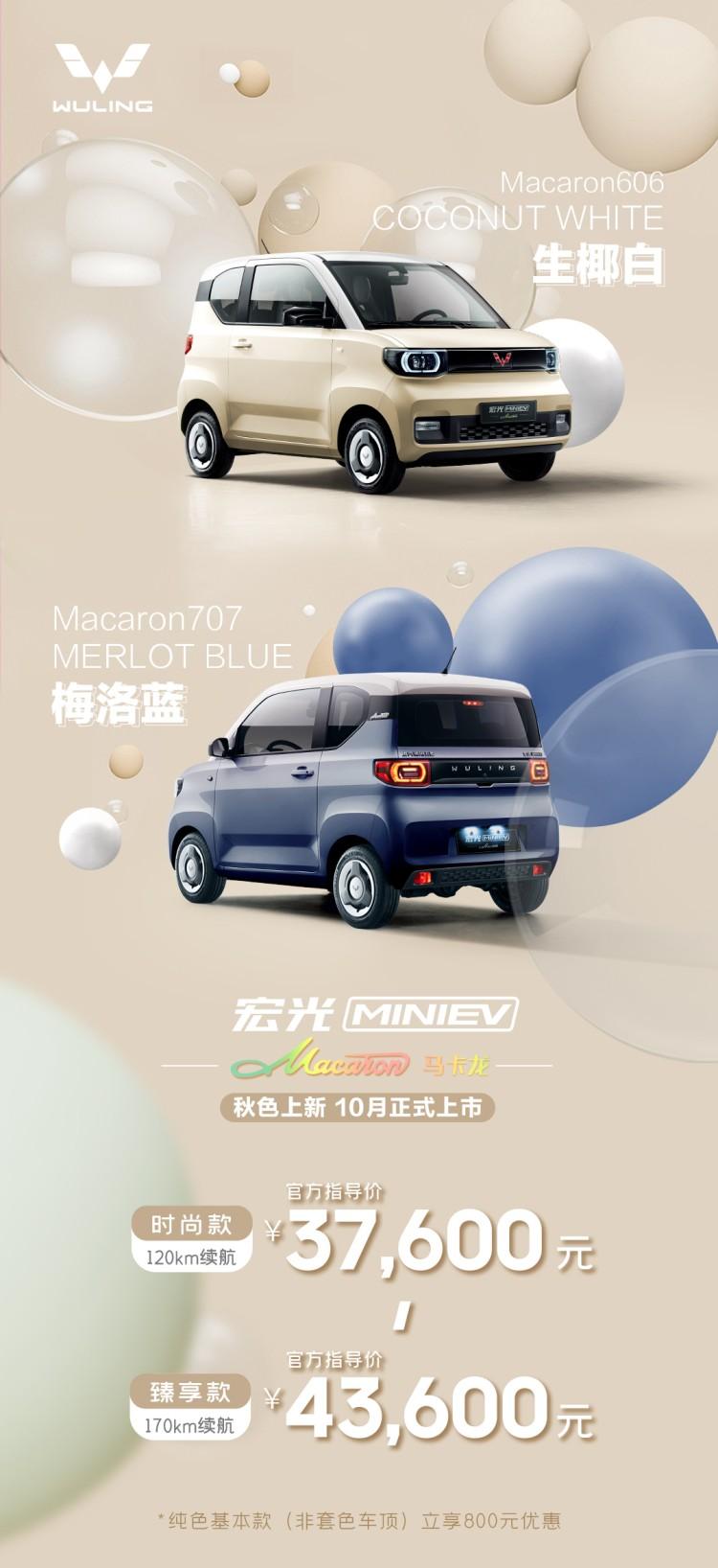 3.76万起 五菱宏光MINIEV马卡龙秋色版公布价格