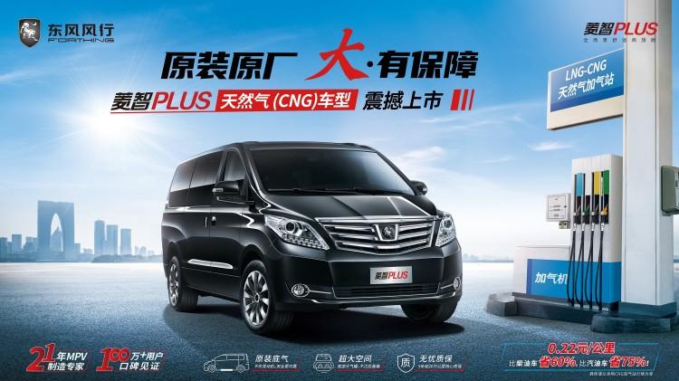 原装原厂,菱智PLUS天然气车型售11.29万起