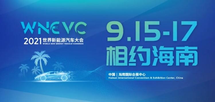2021世界新能源汽车大会9月15日开幕