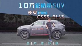 全方位升级 视频体验长安第二代CS55PLUS