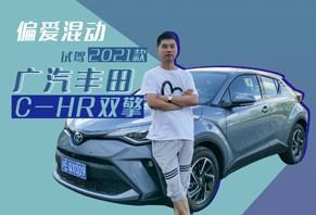 偏爱混动&nbsp试驾2021款广汽丰田C-HR双擎