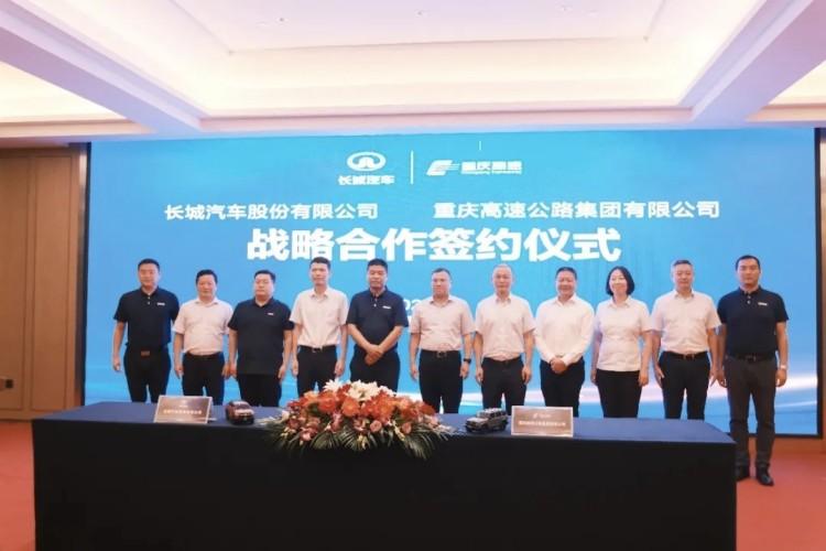 长城汽车与重庆高速集团达成战略合作