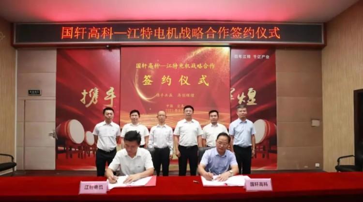 国轩高科与江特电机签订战略合作协议