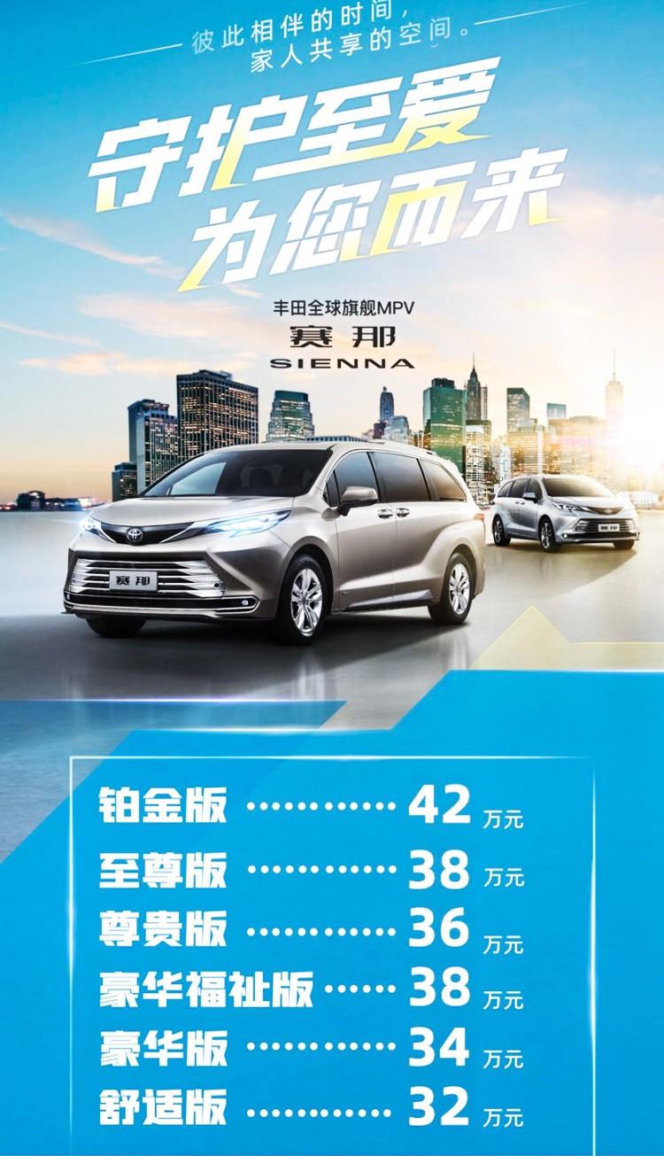 不能比嘉华便宜 广汽丰田赛那SIENNA预售32万起