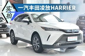 丰富产品线 实拍一汽丰田凌放HARRIER