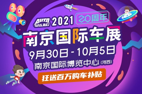 2021南京国际车展