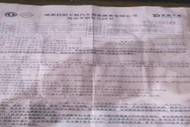 成都启阳悦丰汽车销售服务有限公司违规诱导交诚意订金后不退款